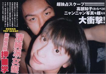 奥菜恵が芸能界に復帰!やはり暴露本を出版!